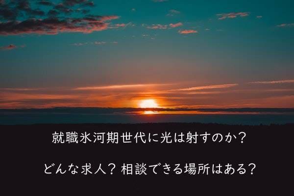 【東京都】就職氷河期の支援とは?就職氷河期世代の特別な支援窓口もあり