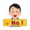 「将来性のある資格」20選【職種別】転職に人気の資格も解説!
