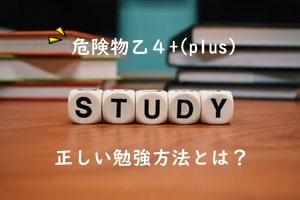 危険物乙4の「正しい勉強方法」とは?13回以上受験し学んだ勉強法