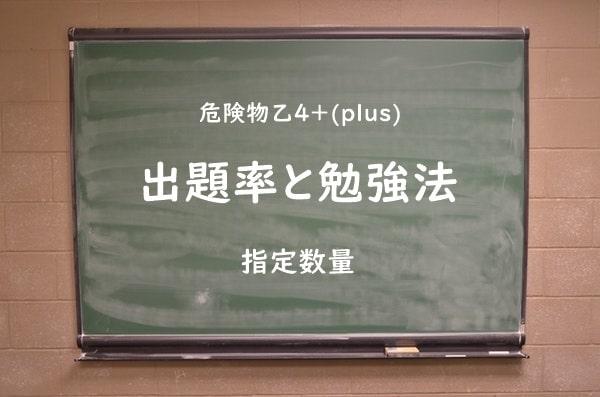 危険物乙4「指定数量」の勉強方法