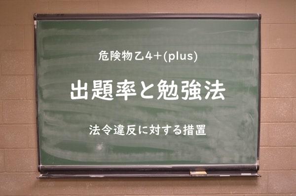 危険物乙4「法令違反に対する措置」の勉強方法