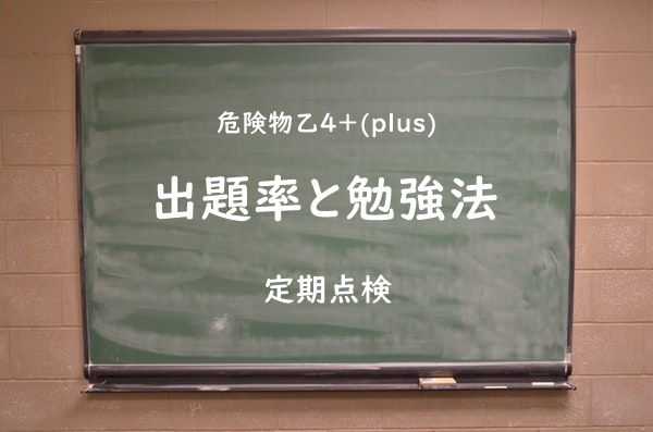 危険物乙4「定期点検」の勉強方法