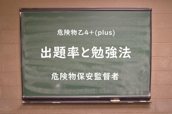 危険物乙4「危険物保安監督者」の勉強方法