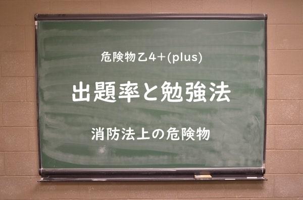 危険物乙4「消防法上の危険物」の勉強方法