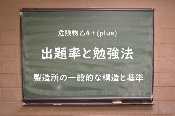 危険物乙4「製造所の一般的な構造と基準」の勉強方法