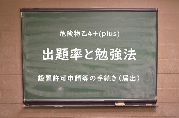 危険物乙4「設置許可申請等の手続き(届出)」の勉強方法