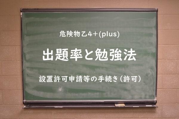 危険物乙4「設置許可申請等の手続き(許可)」の勉強方法