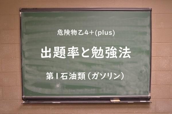 危険物乙4「第1石油類(ガソリン等)」の勉強方法