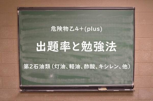 危険物乙4「第2石油類(灯油、軽油、酢酸、キシレン等)」の勉強方法