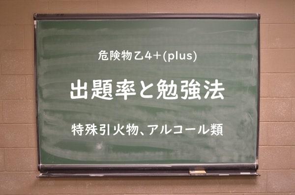 危険物乙4「特殊引火物、アルコール類」の勉強方法
