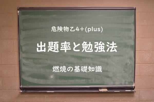 危険物乙4「燃焼の基礎知識」の勉強方法