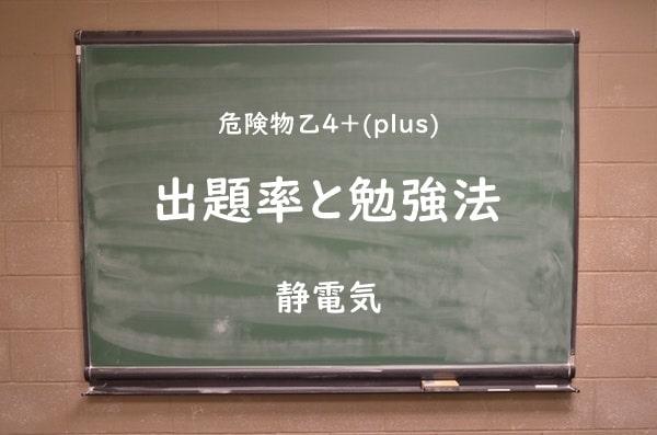 危険物乙4「静電気」の勉強方法