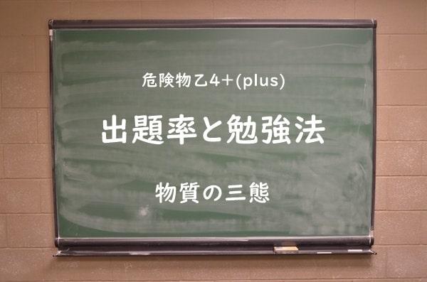危険物乙4「物質の三態」の勉強方法