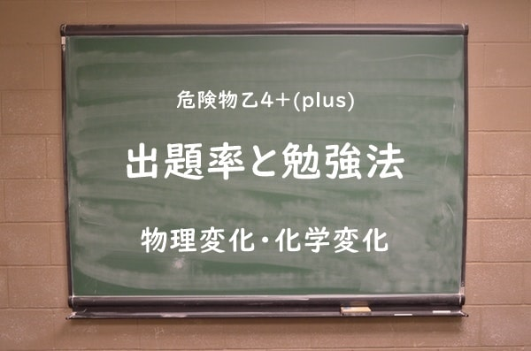 危険物乙4「物理変化・化学変化」の勉強方法