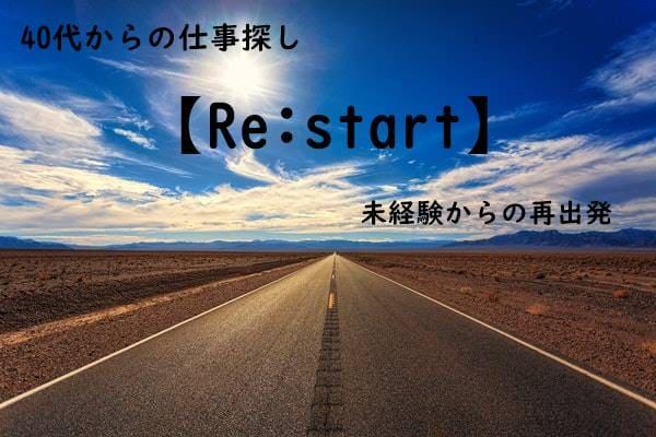 40代からの仕事探し【Re:start】未経験からの再出発
